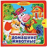 """Обучающие стихи """"Книжка-задвижка"""" Домашние животные, М. Дружинина"""