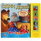 """Музыкальная книга """"Маша и Медведь"""" Один дома"""