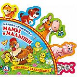 """Стихи """"Книга с закладками"""" Мамы и малыши, М. Дружинина"""