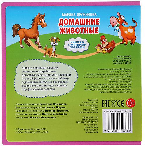 """Книжка с закладками и пазлами """"Домашние животные"""", М. Дружинина от Умка"""