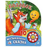 """Сказка """"1 кнопка 10 песен"""" Колобок"""