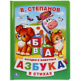 "Азбука в стихах ""Азбука Пухлик"", В. Степанов"