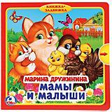 """Обучающие стихи """"Книжка-задвижка"""" Мамы и малыши, М. Дружинина"""
