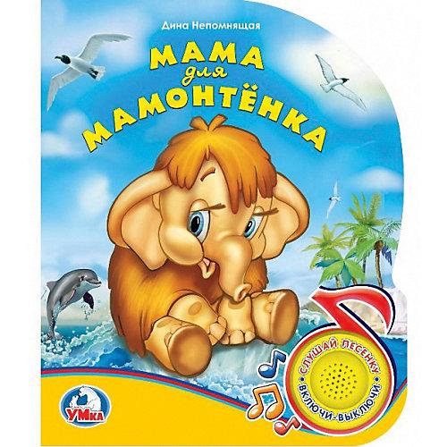 "Музыкальная книга ""1 кнопка 1 песенка"" Мама для мамонтёнка от Умка"