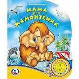 "Музыкальная книга ""1 кнопка 1 песенка"" Мама для мамонтёнка"
