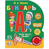 """Музыкальная книга """"1 кнопка 3 песни"""" Букварь, М. Жукова"""