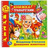 """Книжка с трафаретами """"Домашние животные"""", В. Степанов"""