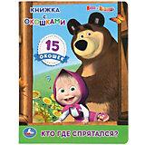 "Книжка с окошками ""Маша и Медведь"" Кто где спрятался?"