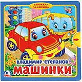 """Обучающие стихи """"Книжка-задвижка"""" Машинки, В. Степанов"""