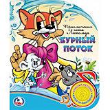 """Музыкальная книга """"1 кнопка 1 песенка"""" Приключения кота Леопольда"""