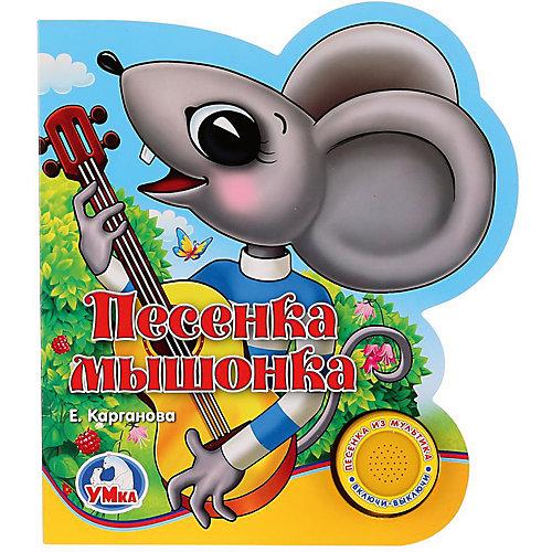 """Музыкальная книга """"1 кнопка 1 песенка"""" Песенка мышонка от Умка"""