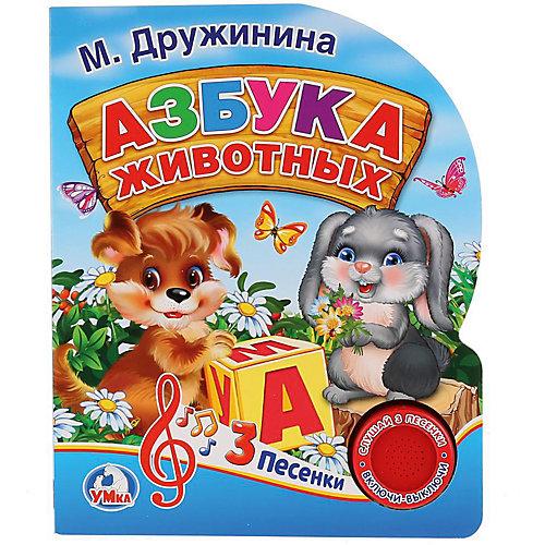 """Музыкальная книга """"1 кнопка 3 песни"""" Азбука животных, М. Дружинина от Умка"""