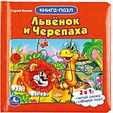 """Сказка """"Книга-пазл"""" Львёнок и черепаха"""