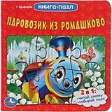 "Сказка ""Книга-пазл"" Паровозик из Ромашкова"