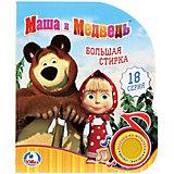 """Музыкальная книга """"1 кнопка 1 песенка"""" Маша и Медведь. Большая стирка"""