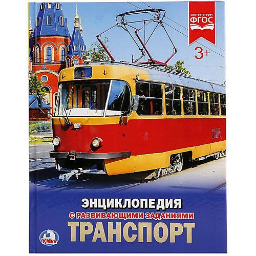 """Энциклопедия А4 """"Транспорт"""" от Умка"""