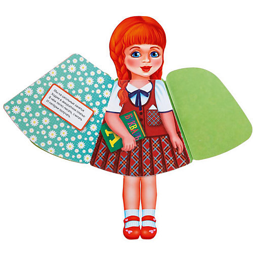 "Книжка-игрушка ""Моя любимая кукла"" Шатенка от Умка"