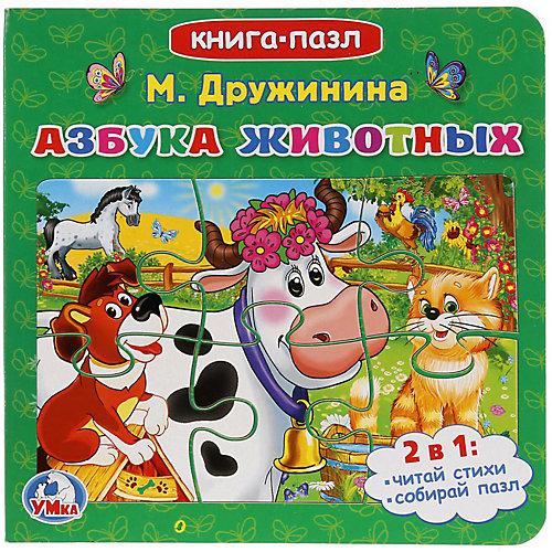 """Стихи """"Книга-пазл"""" Азбука животных, М. Дружинина от Умка"""