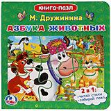 "Стихи ""Книга-пазл"" Азбука животных, М. Дружинина"