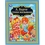 """Сборник """"Детская библиотека"""" Стихи малышам, А. Барто"""