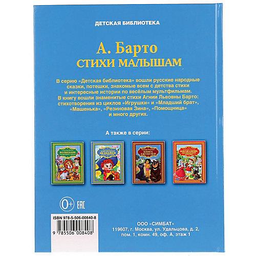 """Сборник """"Детская библиотека"""" Стихи малышам, А. Барто от Умка"""