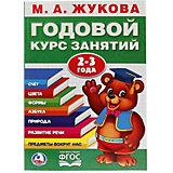 """Обучающая книга """"Годовой курс обучения"""" 2-3 года, М. Жукова"""