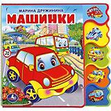 "Книжка с закладками ""Машинки"", М. Дружинина"