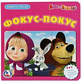 """Сказка """"Книга-пазл"""" Маша и Медведь. Фокус-покус"""