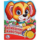 """Музыкальная книга """"1 кнопка 1 песенка"""" Домашние животные, В. Степанов"""
