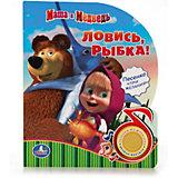 """Музыкальная книга """"1 кнопка 1 песенка"""" Маша и Медведь. Ловись, рыбка"""