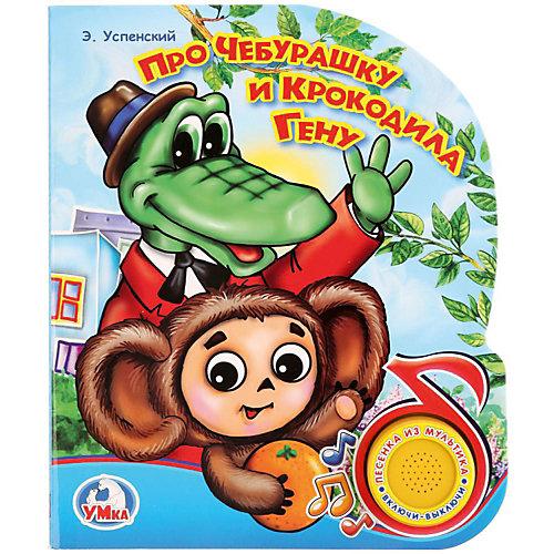"""Музыкальная книга """"1 кнопка 1 песенка"""" Про Чебурашку и Крокодила Гену от Умка"""