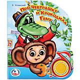 """Музыкальная книга """"1 кнопка 1 песенка"""" Про Чебурашку и Крокодила Гену"""