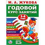 """Обучающая книга """"Годовой курс обучения"""" 3-4 года, М. Жукова"""