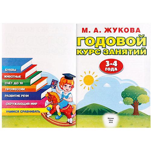 """Обучающая книга """"Годовой курс обучения"""" 3-4 года, М. Жукова от Умка"""
