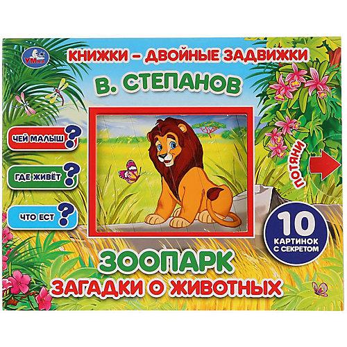 """Стихи """"Книжки - двойные задвижки"""" Зоопарк, В. Степанов от Умка"""