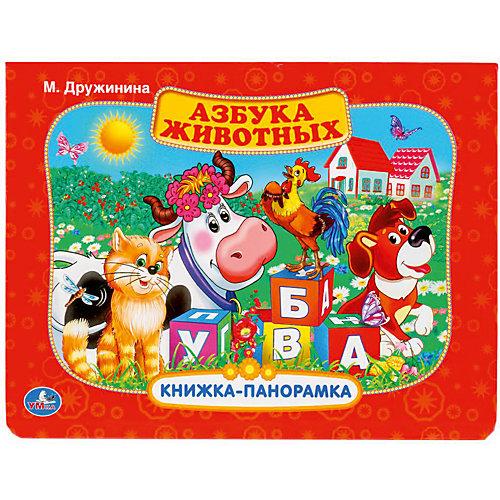 """Книжка-панорамка """"Азбука животных"""", М. Дружинина от Умка"""
