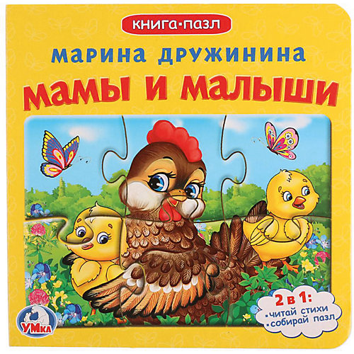 """Стихи """"Книга-пазл"""" Мамы и малыши от Умка"""