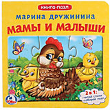 """Стихи """"Книга-пазл"""" Мамы и малыши"""