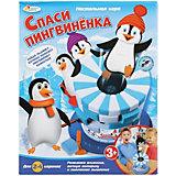 """Настольная игра """"Спаси пингвинёнка"""""""