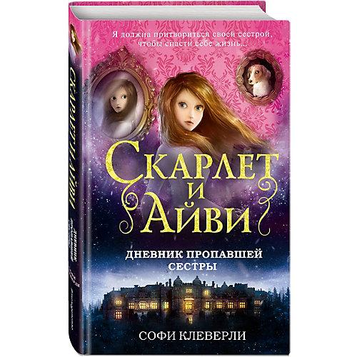 """Детектив """"Дневник пропавшей сестры"""", Клеверли С. от Эксмо"""