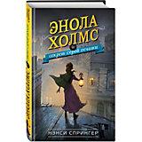 """Детектив """"Энола Холмс и секрет серой печати"""", Спрингер Н."""