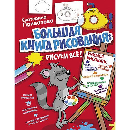 Большая книга рисования: рисуем всё! от Издательство АСТ