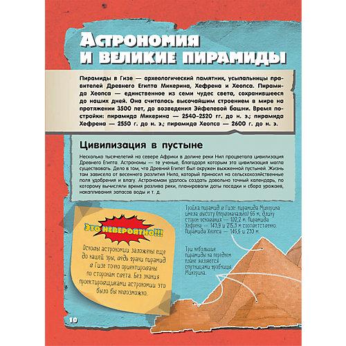 Невероятный космос от Издательство АСТ