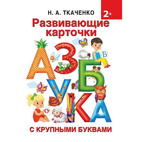 """Развивающие карточки """"Азбука"""" от Издательство АСТ"""