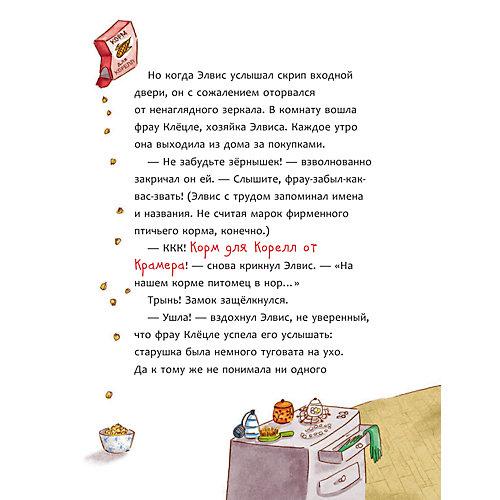 """Детектив """"Два миллиона сокровищ"""", Алвес К. от Издательство АСТ"""