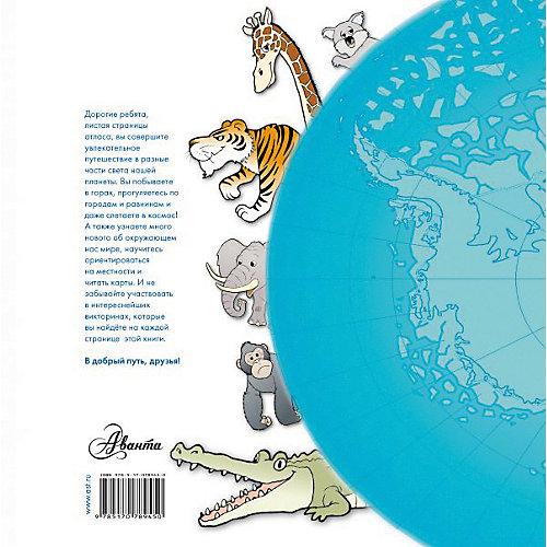 Иллюстрированный атлас мира для детей от Издательство АСТ