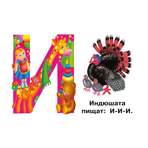 """Развивающие карточки """"Букварь"""" от Издательство АСТ"""
