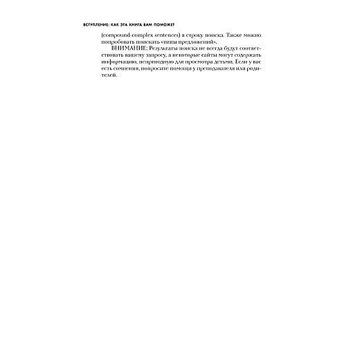 Английский без боли для начинающих от Издательство АСТ