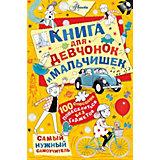 Книга для девчонок и мальчишек, Хиршманн К.