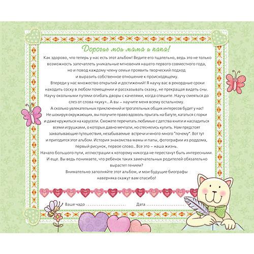 """Альбом """"Мой первый год жизни"""" для записей и фотографий от Издательство АСТ"""